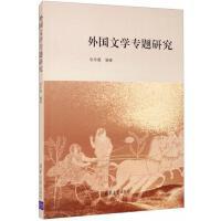 外国文学专题研究 张玲霞 清华大学出版社