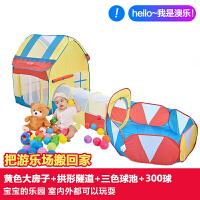 澳乐儿童帐篷室内大房子公主宝宝波波海洋球池婴儿儿童玩具游戏屋 +隧道+球池+300球