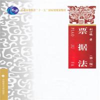 【正版二手书旧书 8成新】票据法刘心稳 主编中国政法大学出版社9787562053408