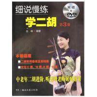 细说慢练学二胡(第3册)