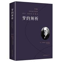 梦的解析 弗洛伊德心理学书籍精神分析潜意识理论逻辑思维分析读物人类思维方式乌合之众自卑与超越社会心理学与生活心理学书籍