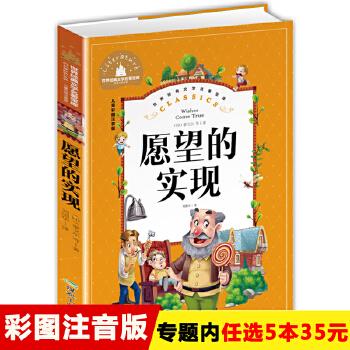 愿望的实现  儿童彩图注音版 二年级下推荐书目 环保印刷 彩图注音 品质之选