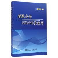 【全新直发】高温合金GH4738及应用 董建新 9787502467623 冶金工业出版社
