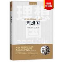 【新书店正版】理想国柏拉图中国华侨出版社9787511321862