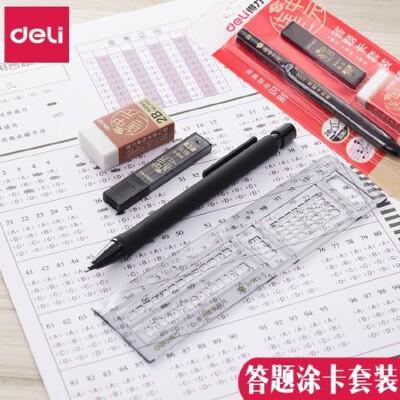 得力2比铅笔考试2b答题卡专用笔中学生自动铅笔涂卡笔高考必备2笔文具套装公务员电脑图卡笔学习用品考研定制