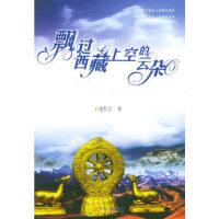 [二手旧书9成新]飘过西藏上空的云朵凌仕江9787810794848暨南大学出版社