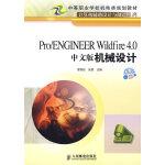 Pro/ENGINEER Wildfire 4.0中文版机械设计(中职)