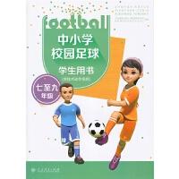 中小学校园足球学生用书(七至九年级)