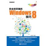 你必须掌握的Windows 8技巧(全彩) 王晓芳著 电子工业出版社 9787121201073
