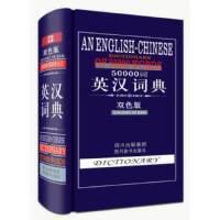 50000词英汉词典(双色版) 张柏然 四川辞书出版社 9787806828236