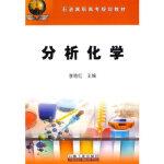 分析化学李艳红石油工业出版社9787502166144