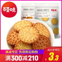 【百草味-小圆饼干110g】网红日式天日盐奶盐海盐味黑糖零食