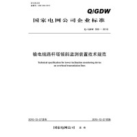 Q/GDW 559-2010 输电线路杆塔倾斜监测装置技术规范