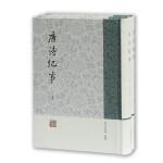 唐诗纪事(全二册)