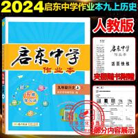 启东中学作业本九年级上数学北师版2021秋初三数学同步练习册资料书辅导书