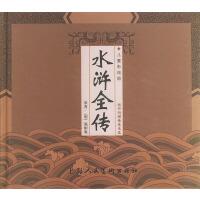 水浒全传(附VCD光盘一张)(儿童彩绘版)――精装中国古典名著系列