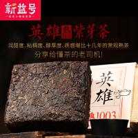 新益号 英雄熟1003 紫芽茶发酵450g熟砖 七年干仓转化