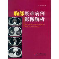 胸部疑难病例影像解析 人民军医出版社9787509184943