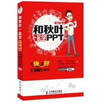 和秋叶一起学PPT:又快又好打造说服力幻灯片(第2版)(别告诉我你懂ppt,买了不后悔的ppt制作教程!PPT图书,读