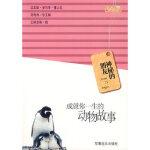 【正版现货】神秘的朋友:成就你一生的动物故事 王林发 9787801506436 军事谊文出版社