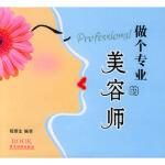 【新书店正版】做个专业的美容师程康生广东旅游出版社9787806535691