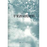 苹果酒屋的规则(美)欧文(Irving,J),刘国枝9787532742455上海译文出版社