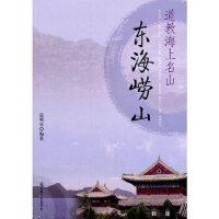 道教海上名山――东海崂山高明见著9787801239006宗教文化出版社
