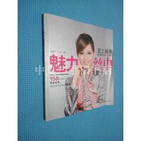 [二手旧书9成新]魅力丝巾:*潮时尚系法158例 /郝建美、刘天