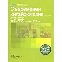 《当代中文》汉字本(保加利亚语)