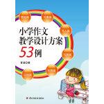 小学作文教学设计方案53例(万千教育)
