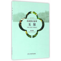 西湖景点故事(汉英对照绘本版):玉泉