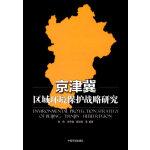 京津冀区域环境保护战略研究