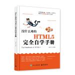 没什么难的HTML5完全自学手册
