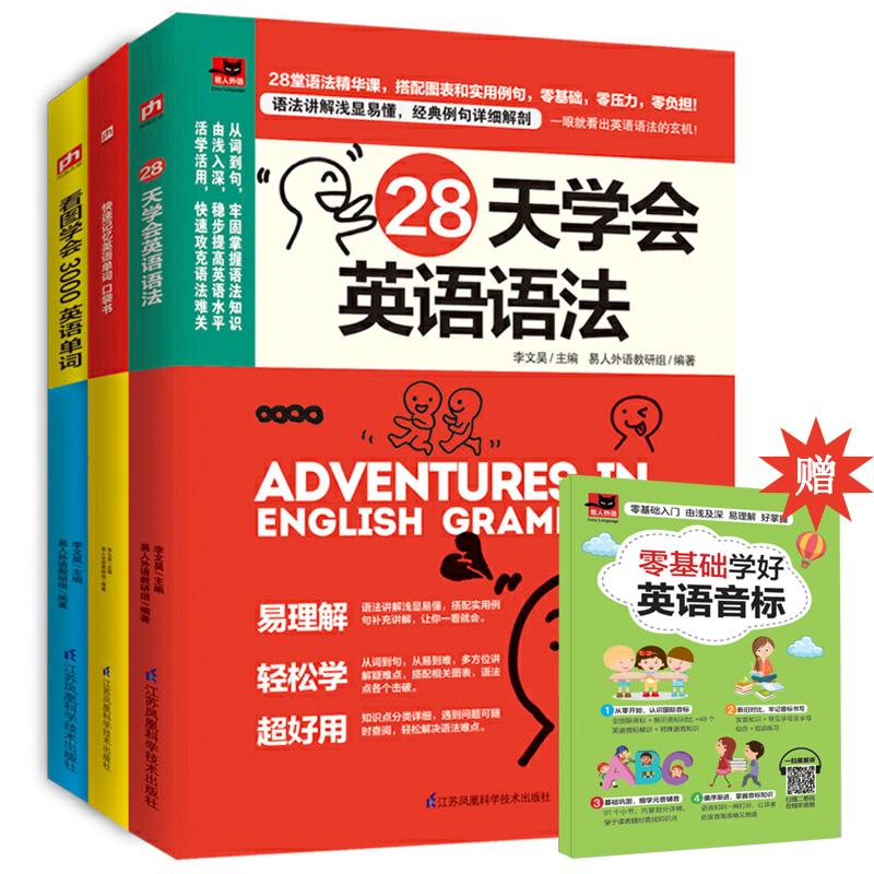 一站式英语语法单词速成(全三册)
