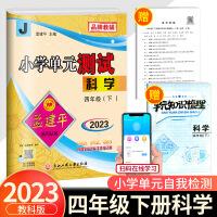 孟建平小学单元测试四年级下册科学教科版2021新版