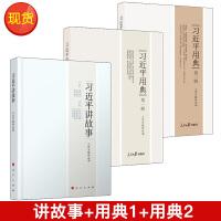 xijinping讲故事+习近平用典第一辑+习近平用典第二辑2(3本套)