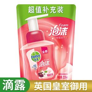 【限时满赠】滴露(Dettol)泡沫洗手液樱桃芬芳 225ml/袋 补充装