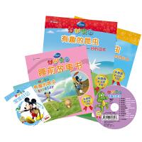 正版全新 迪士尼妙妙家园家庭学习套装米奇版4-5岁7月 有趣的昆虫