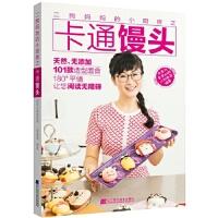 二狗妈小厨房之卡通馒头 乖乖与臭臭的妈 二狗爸爸 9787559109712 辽宁科学技术出版社