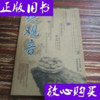 [二手旧书9成新]铁观音 /林治、蔡建明 中国商业出版社