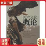 美术文化概论 刘显成 人民美术出版社9787102064888【新华书店 品质保障】