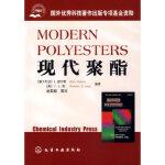 【新书店正版】MODERN POLYESERS 现代聚酯(澳)谢尔斯(Scheirs,j.),(美)朗(Long,T.