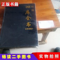 【二手9成新】钦定四库全书精编经部卷一不详吉林摄影出版社