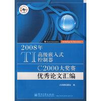 2008TI高级嵌入式控制器C2000大奖赛优秀论文汇编