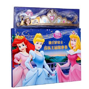 迪士尼公主音乐王冠故事书