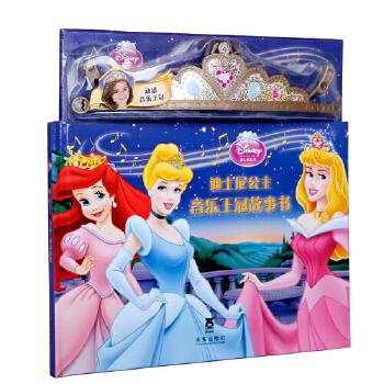 迪士尼公主音乐王冠故事书 超低折扣销售,因库存时间较长,可能会有小瑕疵,请谨慎购买!  0-2岁戴上精致又闪亮的皇冠,响起音乐,你也可以像小公主一样快乐的舞蹈!乐乐趣玩具书