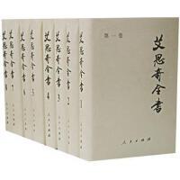 正版区域 艾思奇全书 1-8卷【共8册】艾思奇 著包含出版过的著作、文章、译文、专论及短论、杂文、文艺作品哲学宗教哲学理