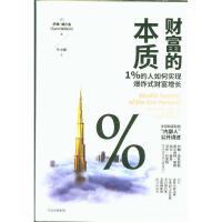 财富的本质-1%的人如何实现爆炸式财富增长