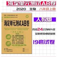 2020版新版非常海淀单元测试AB卷 八年级上册生物 人教版RJ 初二生物8年级上学期同步试卷ab卷基础知识达标测试重