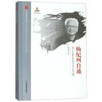 杨纪珂自述/20世纪中国科学口述史